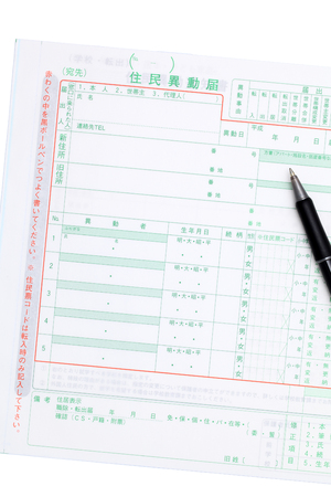 japanese registration of address changing notice general documents