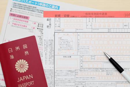 펜을 이용한 일본 여권 신청