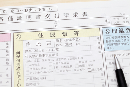 Japanese registration of address changing notice, general documents registration to government public office Redakční