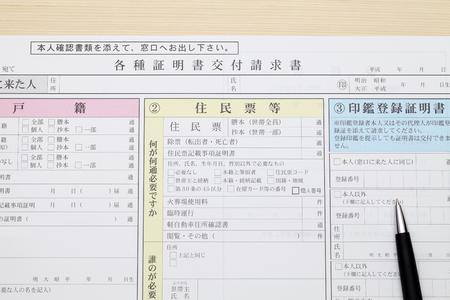 転居通知、公共の役所に一般文書登録の登録 報道画像