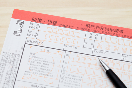 inquiry: Application for Japanese passport with a pen