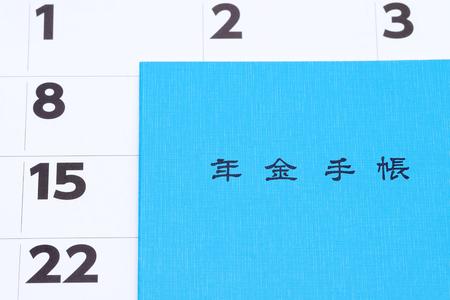 Japanese national pension plan handbook on calendar Reklamní fotografie