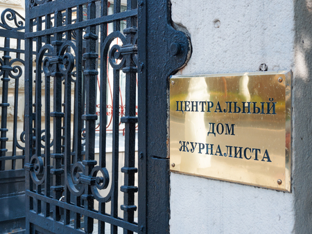 MOSCOW, RUSSIA - August 19, 2018. Central house of journalists. Metal sign on gates.