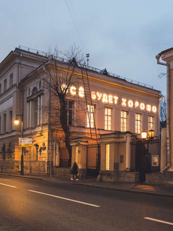 MOSCOW, RUSSIA - November 14, 2020. Building of Moscow Museum of Modern Art. Glowing inscription All Will Be Well on facade of museum.