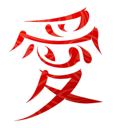 japan calligraphy: Love hieroglyph (same for chinese and japan calligraphy) Illustration