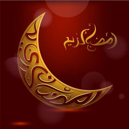 Decorative moon shape with Islamic month Ramadan greetings inside.