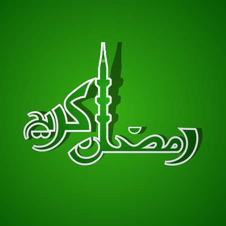 symol: Ramadan greetings calligraphy in orient style frame