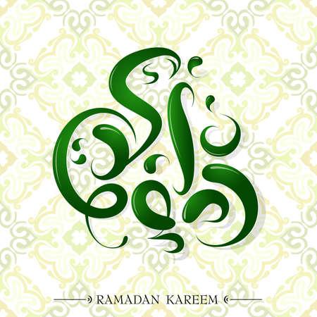 ramazan: Ramadan greeting card design with calligraphy and arabic ornament