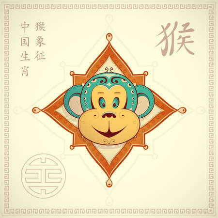 hieroglyph: Monkey chimp as symbol for year 2016 by Chinese traditional zodiac with orient ornament and corresponding hieroglyph