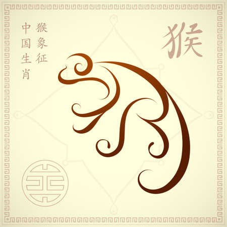 hieroglyph: Monkey chimp conceptual design as emblem for year 2016 by Chinese traditional zodiac with corresponding hieroglyph Illustration