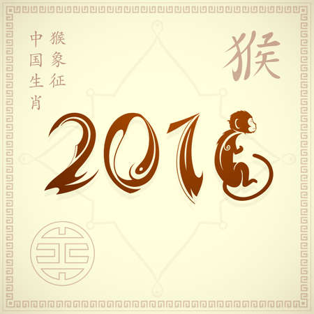 abstract animal: Chinese New Year 2016 symbol monkey with hieroglyph