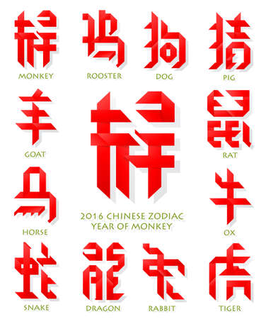 year of rat: Chinese New Year sign Monkey as origami paper fold hieroglyph
