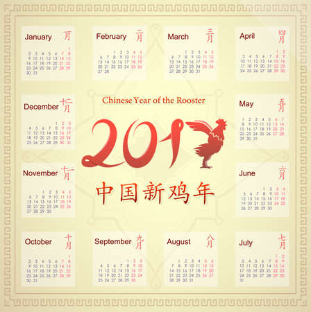 chinese calendar: Chinese New Year of the Rooster 2017 calendar