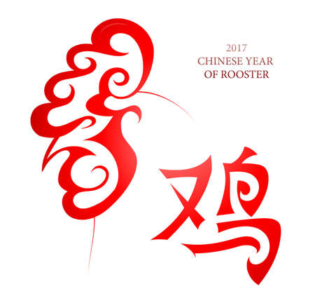 year of the rooster: Chinese New Year 2017 Rooster emblem sketch Illustration