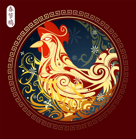hieroglyph: Chinese Zodiac animal sign Rooster for year 2017. Hieroglyph translation - Chinese New Year of the Rooster Illustration