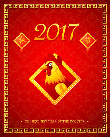 chinese new year card: Chinese New Year 2017 symbol Rooster on traditional greeting card. Hieroglyphs translation - Chinese New Year Illustration