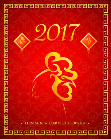 red gold: Chinese zodiac animal sign for 2017 with greetings. Hieroglyph translation - Chinese New Year Illustration