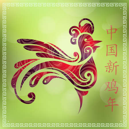 hieroglyph: Chinese greeting card with symbol of 2017 Red Rooster. Hieroglyph translation - Chinese New Year of the Rooster