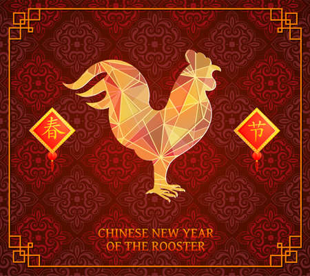 chinese new year card: Chinese New year 2017 greeting card design. Hieroglyphs translation Chinese New Year