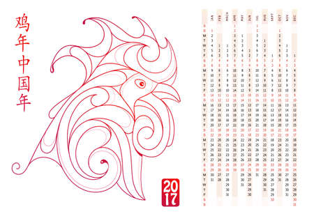 animal heads: Vertical calendar with Red Rooster as symbol of 2017 by Chinese zodiac Illustration