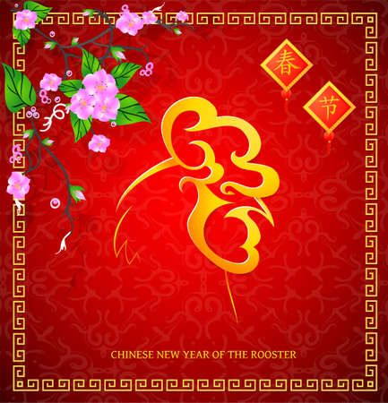 hieroglyphs: Traditional chinese greeting card design with golden rooster symbol. Hieroglyphs translation: Chinese New Year Illustration