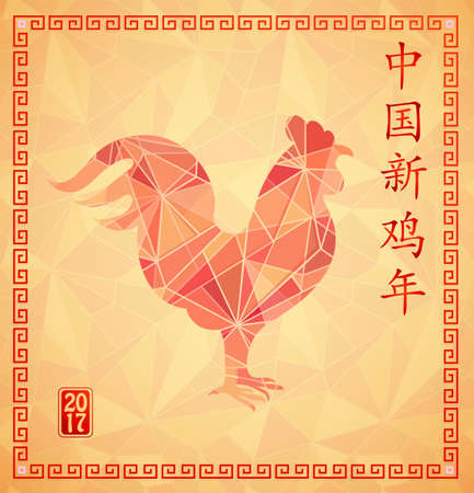 greeting cards: Chinese zodiac animal sign Rooster silhouette on retro style greeting card. Hieroglyph translation: Chinese New Year of the Rooster