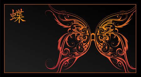 hieroglyph: Ornamental butterfly shape. Chinese hieroglyph translation - Butterfly