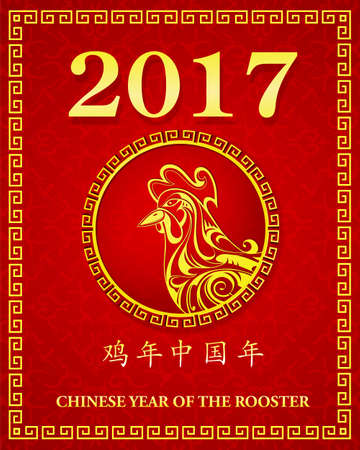 chinese new year card: Chinese New Year of the Rooster 2017 greeting card