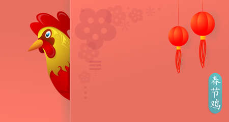 chinese new year card: Chinese new year 2017 traditional greeting card design with red cock. Hieroglyph translation: Chinese New Year of the Rooster Illustration