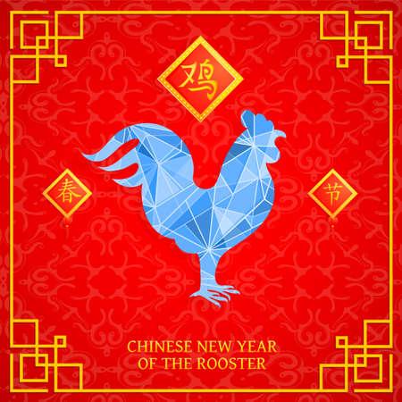 chinese new year card: Traditional greeting card design for Chinese New Year 2017. Hieroglyph translation - Chinese New Year of the Rooster