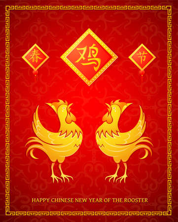 chinese new year card: Traditional greeting card design for Chinese New Year with pair of golden cockerel. hieroglyph translation: Chinese New Year of the Rooster Illustration