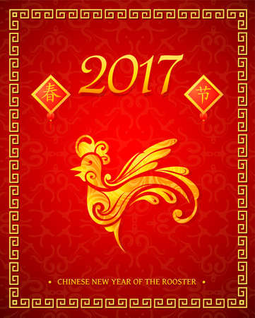chinese new year card: Rooster as symbol of Chinese New year 2017 traditional greeting card. Hieroglyph translation - Chinese New Year
