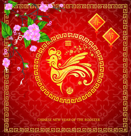 new year greeting: Chinese greeting card design with golden rooster and sakura blossom hieroglyphs translation: Chinese New Year