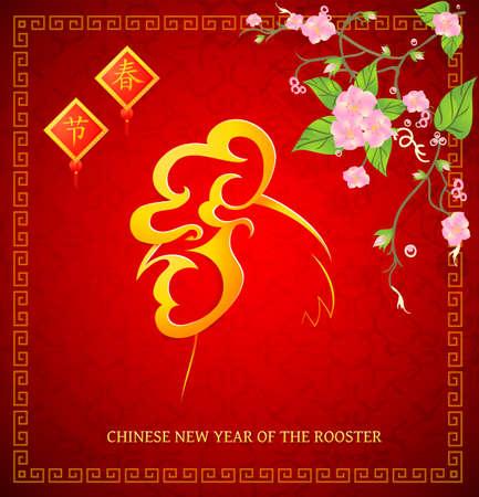 Chinese jaar van de Haan 2017 wenskaart. Hiërogliefen vertaling Chinees Nieuwjaar