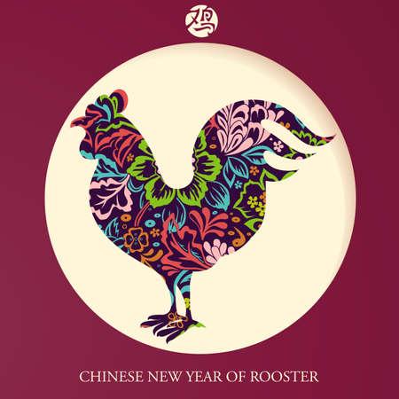 酉年 2017 中国の黄道帯。象形文字翻訳コック  イラスト・ベクター素材