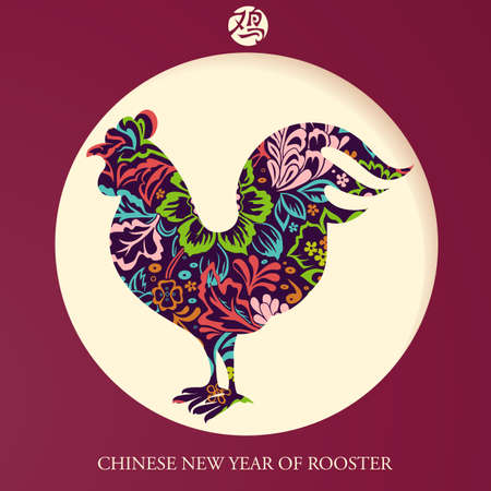 Rooster year 2017 by Chinese zodiac. Hieroglyph translation Cock Illustration