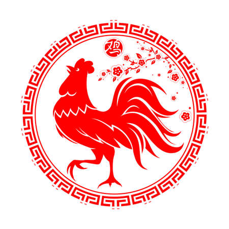 greeting cards: Traditional seal with Red Rooster as animal symbol for 2017 by Chinese zodiac. Good for greeting cards, prints, paper cuts and web design use