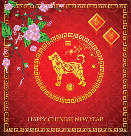 黄色犬 2018 グリーティング カードの中国の新年 (象形文字翻訳: 犬と新年)