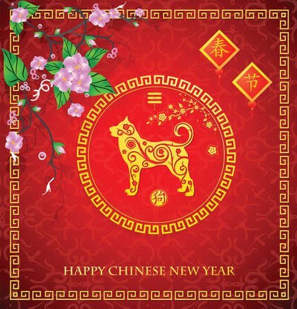 Chinese new year of the Yellow Dog 2018 greeting card (hieroglyphs translation: Dog, and New Year)