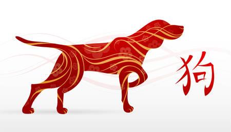 중국어 조디악 (상형 문자 : 개)에 의해 2018의 상징으로 개 일러스트