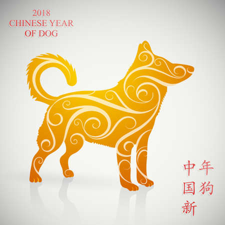 Yellow dog as a symbol for 2018