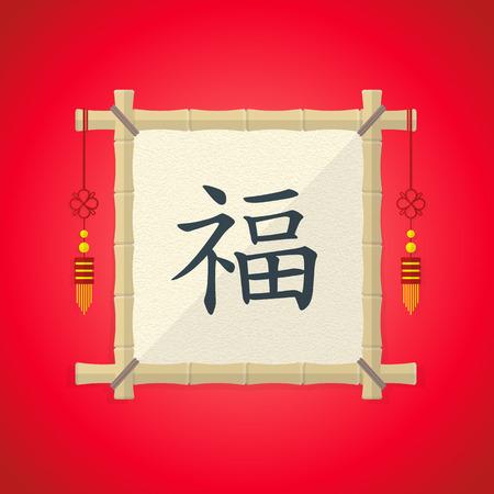 kırmızı vektör düz tasarım Çin yeni yılı hiyeroglif bambu çerçeve illüstrasyon