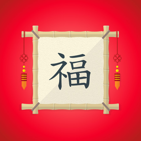 vector flat design chinese new year hieroglyph bamboo frame illustration on red