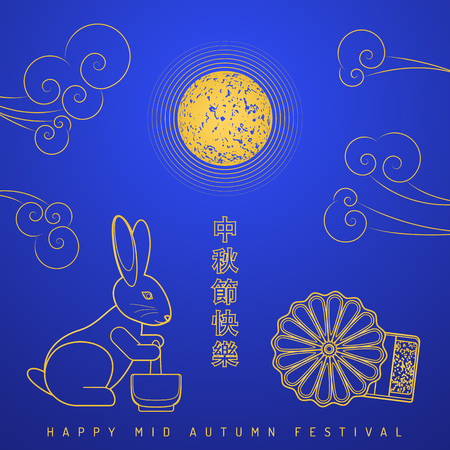 Gold colors outline postcard design Mid autumn festival traditional Chinese characters Harvest Moon festival poster with mooncake and rabbit immortal elixir illustration blue background Illustration