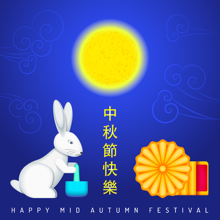 vector colorful postcard design Mid autumn festival traditional Chinese characters Harvest Moon festival poster with mooncake and rabbit immortal elixir illustration blue background