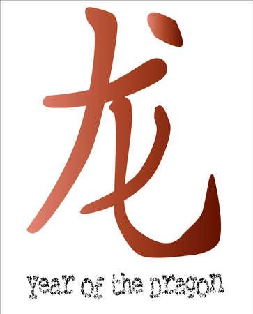 far east: Año del Dragón, uno de los doce ideogramas que representan los 12 años que los animales chinos Vectores