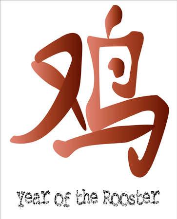 far east: Año del Gallo, uno de los doce ideogramas que representan los 12 años que los animales chinos