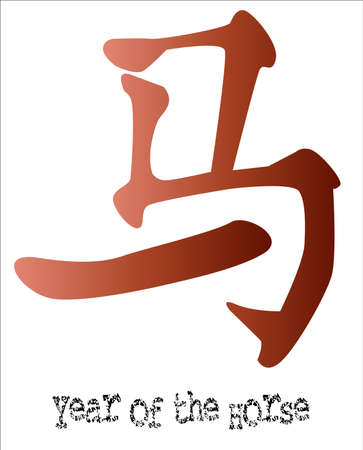 far east: Year of the Horse, one of the twelve logograms depicting the 12 Chinese animal years