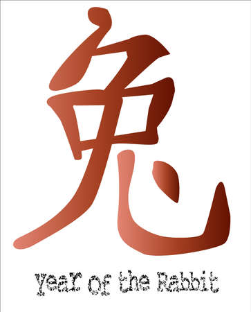 Year of the Rabbit, one of the twelve logograms depicting the 12 Chinese animal years  Vector