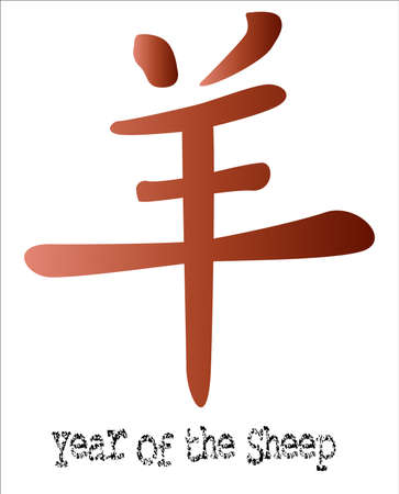 Year of the Sheep, one of the twelve logograms depicting the 12 Chinese animal years  Vector